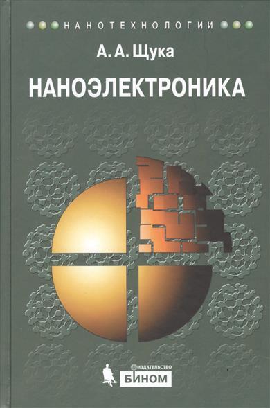 Щука А. Наноэлектроника наноэлектроника учебное пособие
