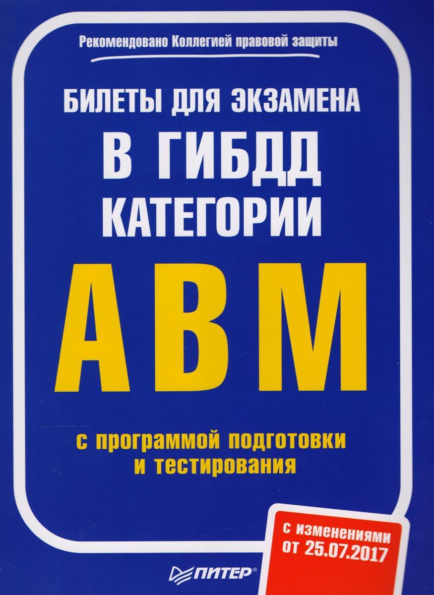 Билеты для экзамена в ГИБДД. Категории А, B, M. С программой подготовки и тестирования