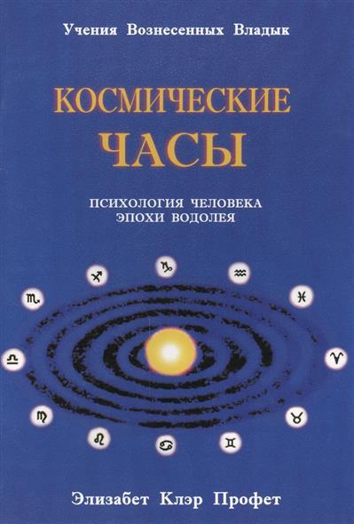 Профет Э. Космические часы. Психология человека эпохи Водолея. Лекция