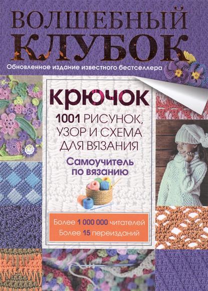 Крючок. 1001 рисунок, узор и схема для вязания. Самоучитель по вязанию