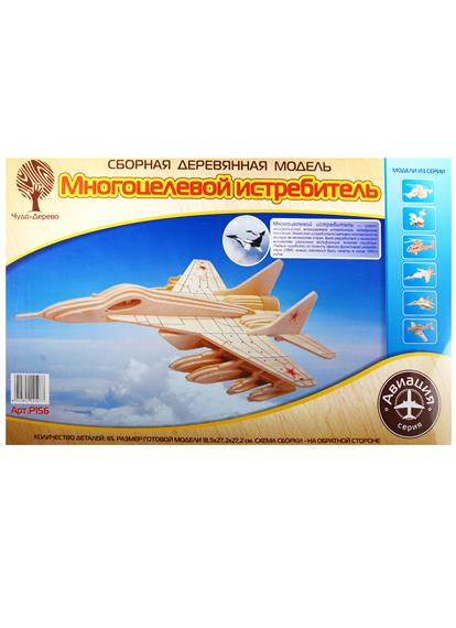Сборная деревянная модель Многоцелевой истребитель (65 дет.) (18,5х27,2х27,2) (Авиация) (Чудо-Дерево) (3+)