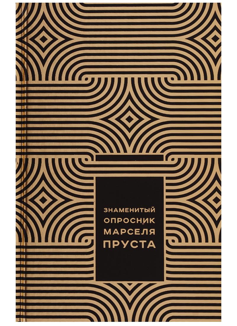 Неборски Дж. Знаменитый опросник Марселя Пруста