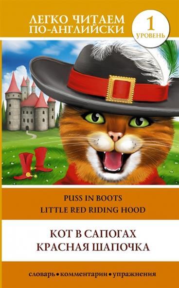Кот в сапогах. Красная шапочка = Puss in Boots. Little Red Riding Hood. 1 уровень