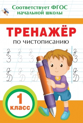 Собчук Е. (сост.) Тренажер по чистописанию. 1 класс ISBN: 9785353085485 цена