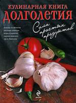Кулинарная книга долголетия моя кулинарная книга