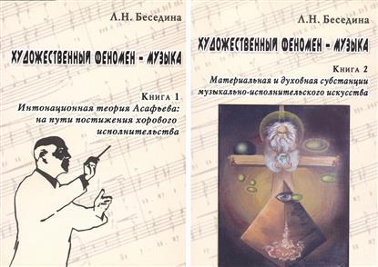 Художественный феномен - музыка (комплект из 2 ниг)