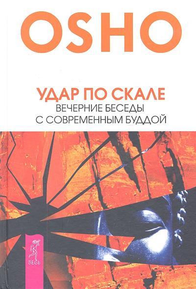 Ошо Удар по скале. Вечерние беседы с современным Буддой валентин рунов удар по украине вермахт против красной армии