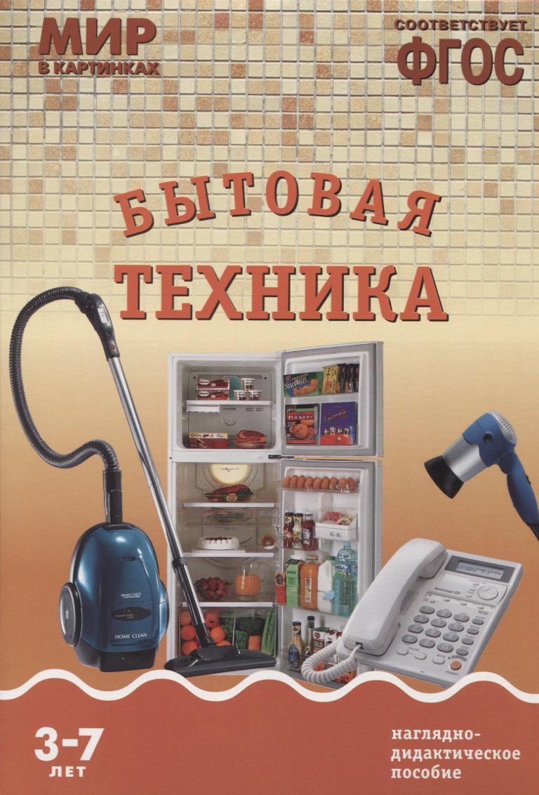 Минишева Т. Бытовая техника. Наглядно-дидактическое пособие бытовая техника с миксером