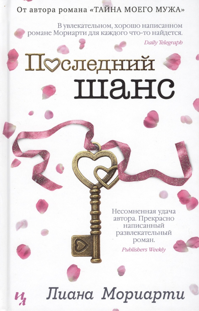 Мориарти Л. Последний шанс ISBN: 9785389107472 книги эксмо кремль 2 0 последний шанс россии