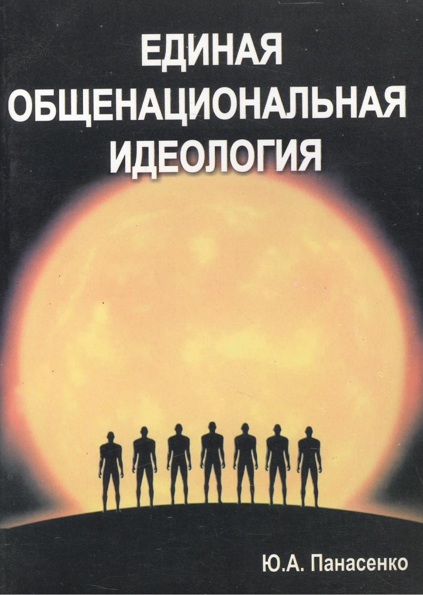 Панасенко Ю. Единая общенациональная идеология