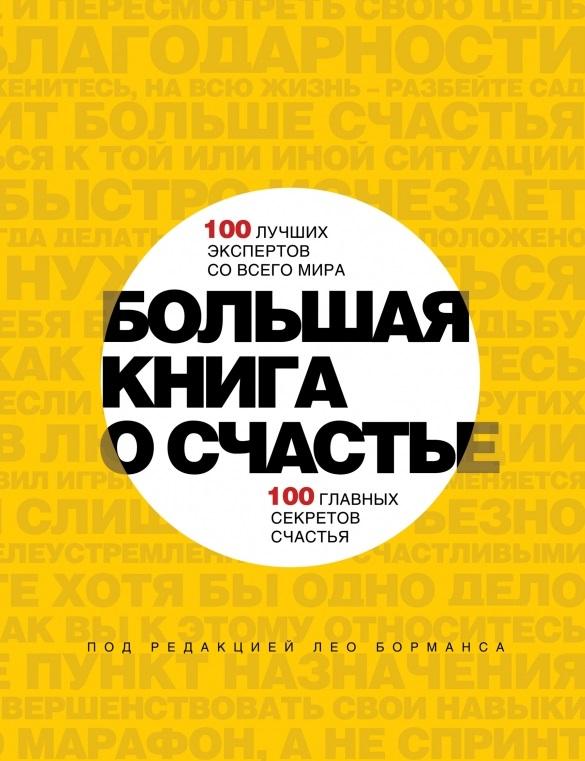 Борманс Л. (ред.) Большая книга о счастье. 100 лучших экспертов мира. 100 главных секретов счастья отсутствует большая книга о счастье