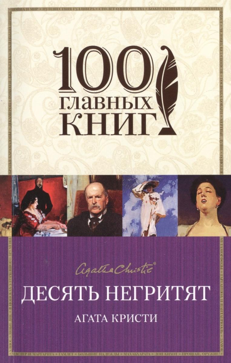Кристи А. Десять негритят ISBN: 9785699879816