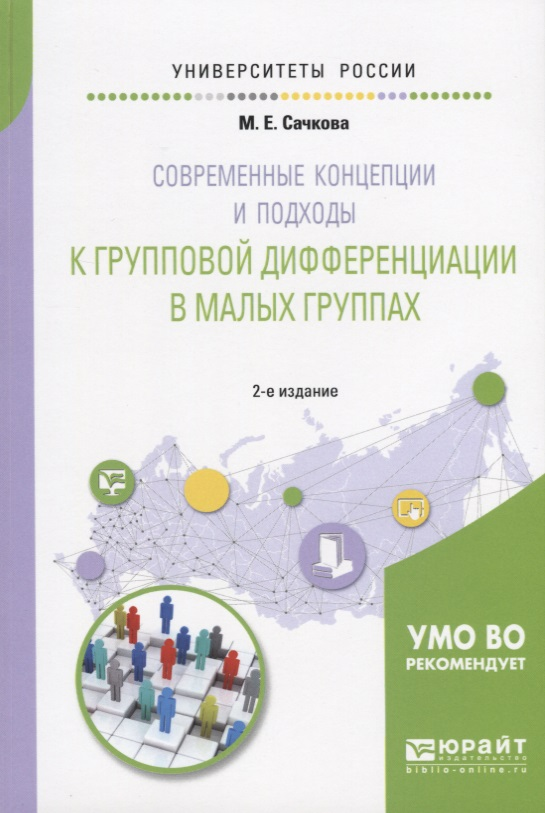 Сачкова М. Современные концепции и подходы к групповой дифференциации в малых группах. Учебное пособие