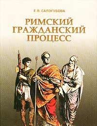 Римский гражданский процесс