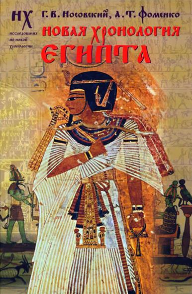 цены Носовский Г. Новая хронология Египта