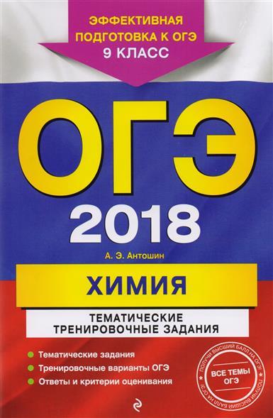 ОГЭ 2018. Химия. 9 класс. Тематические тренировочные задания