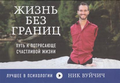 Вуйчич Н. Жизнь без границ. Путь к потрясающе счастливой жизни cd rom mp3 жизнь без границ путь к потрясающе счастливой жизни