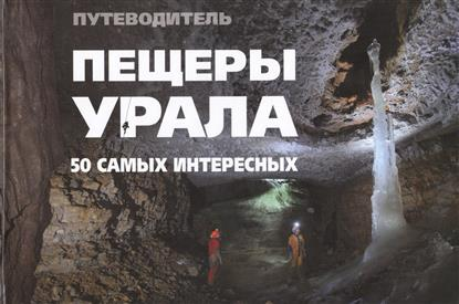 Банников Е. 50 самых интересных пещер Урала. Иллюстрированный путеводитель