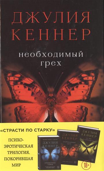 Кеннер Дж. Необходимый грех кеннер дж обнаженные тайны необходимый грех за час до рассвета комплект из 3 книг
