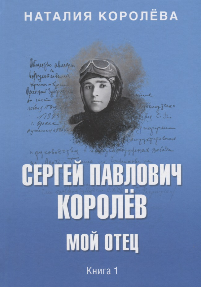 Королева Н. Сергей Павлович Королев. Мой отец. В 2 книгах. Книга1
