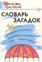 Словарь загадок. Начальная школа