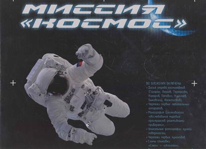 Миссия Космос История покорения человеком Вселенной