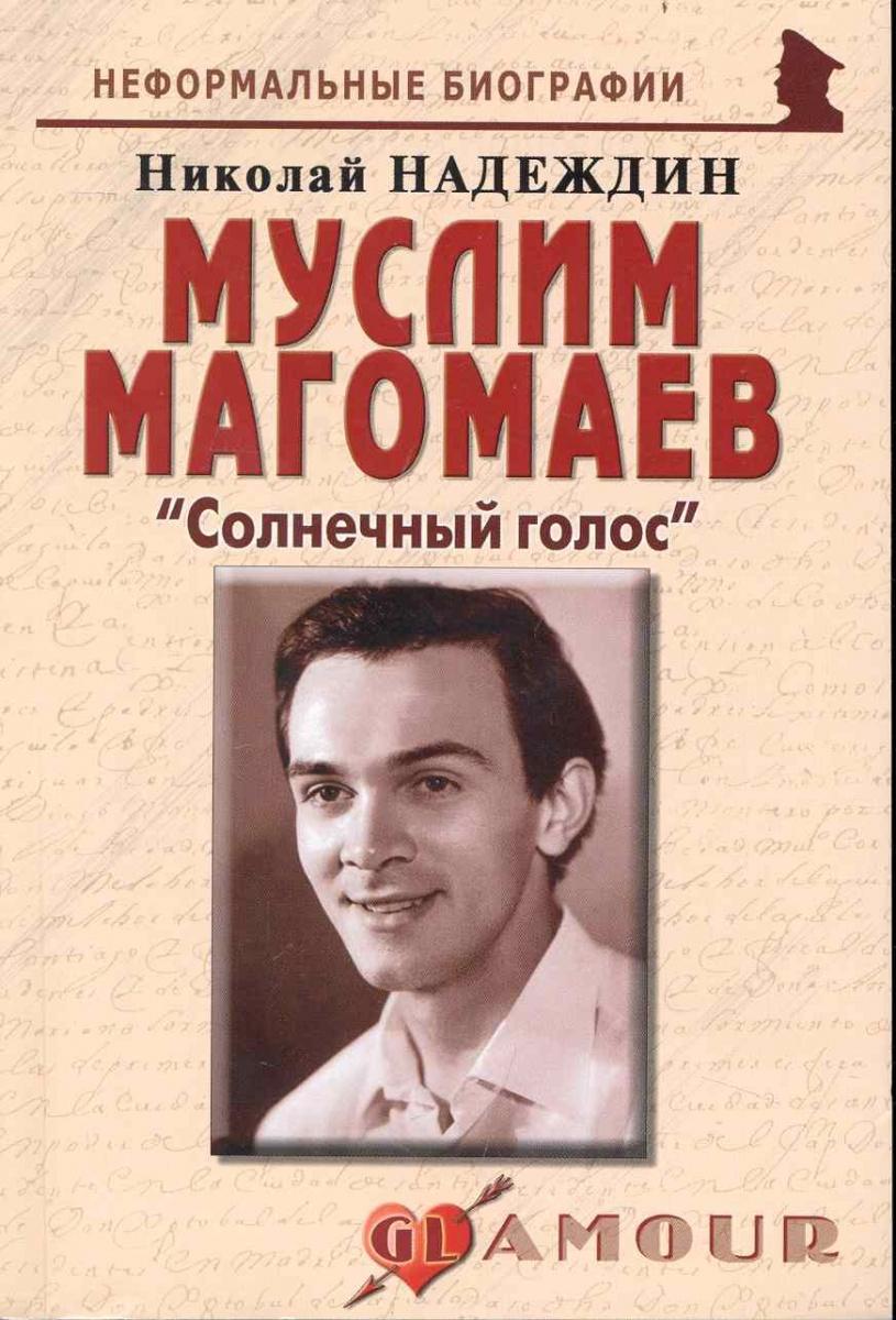 Надеждин Н. Муслим Магомаев Солнечный голос шляхов а л муслим магомаев