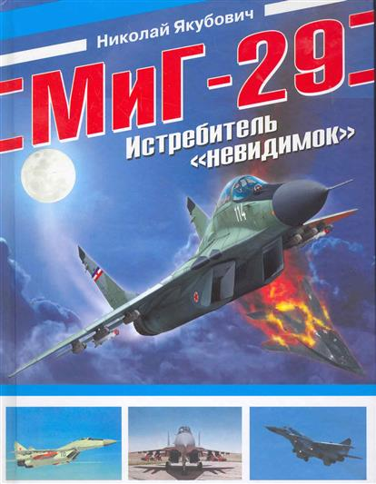 МиГ-29 Истребитель невидимок