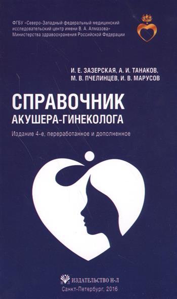 Зазерская И., Танаков А., Пчелинцев М., Марусов И. Справочник акушера-гинеколога