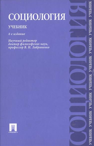 Социология. Учебник. 4-е издание, переработанное и дополненное