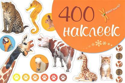 Сызранова В. (ред.) 400 наклеек сызранова в ред кто быстрее книжка мультфильм