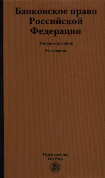 Банковское право Российской Федерации. Учебное пособие. 2-е издание, переработанное и дополненное