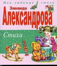 Александрова З. Александрова Стихи