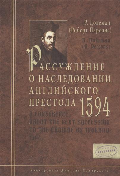 Рассуждение о наследовании английского престола. 1594