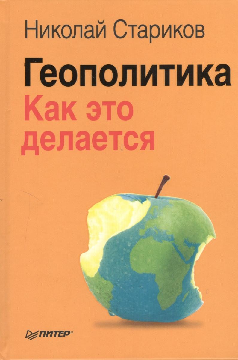 Стариков Н. Геополитика: Как это делается стариков н как предавали россию isbn 9785496013161