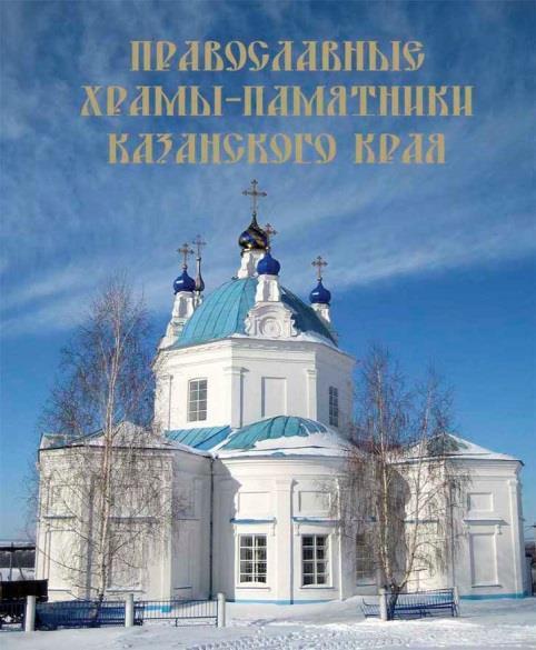 Православные храмы-памятники Казанского края