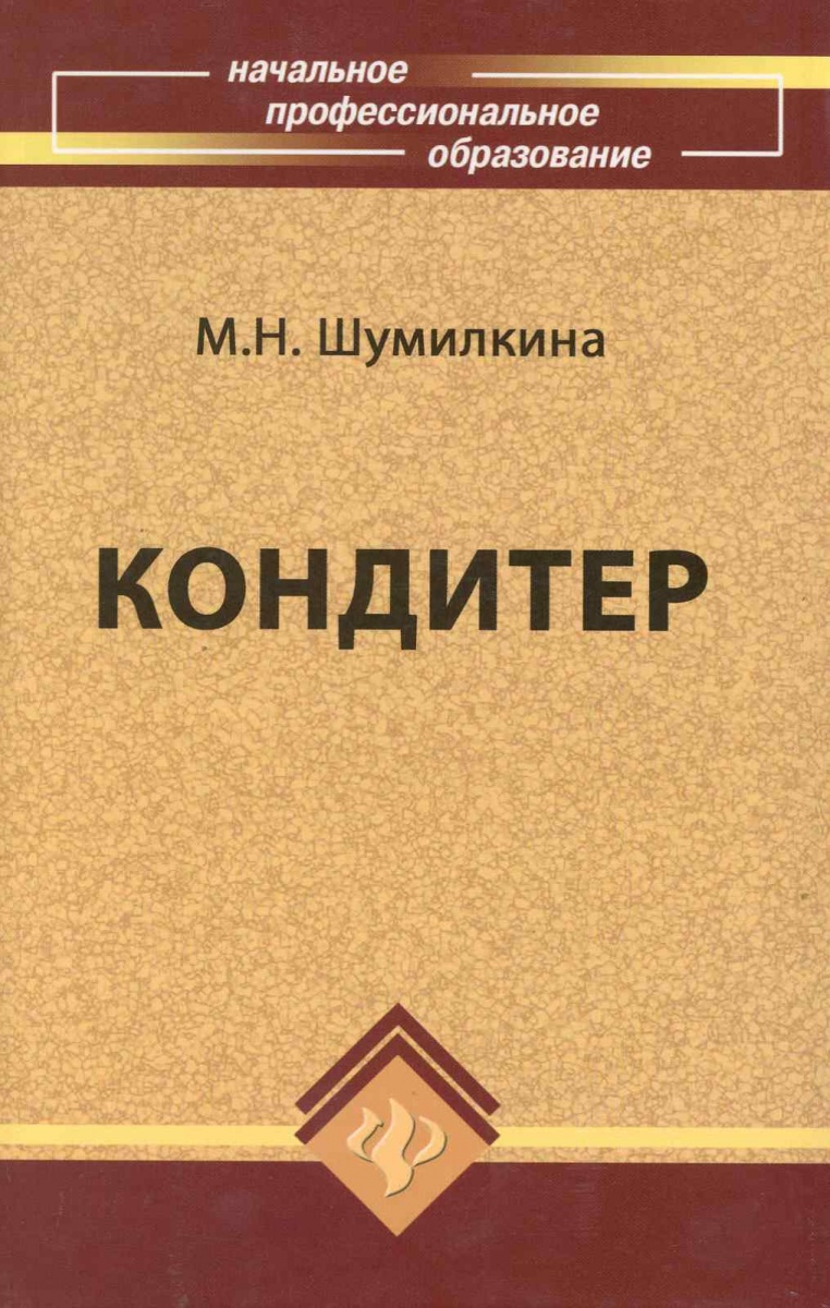 Шумилкина М., Дроздова Н. Кондитер Учеб. пос. ISBN: 9785222233535 шумилкина м дроздова н кондитер учеб пос