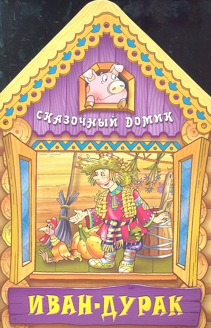 Чайчук В. (худ.) Иван-дурак ISBN: 9789855490914 чайчук в худ королевство сказок
