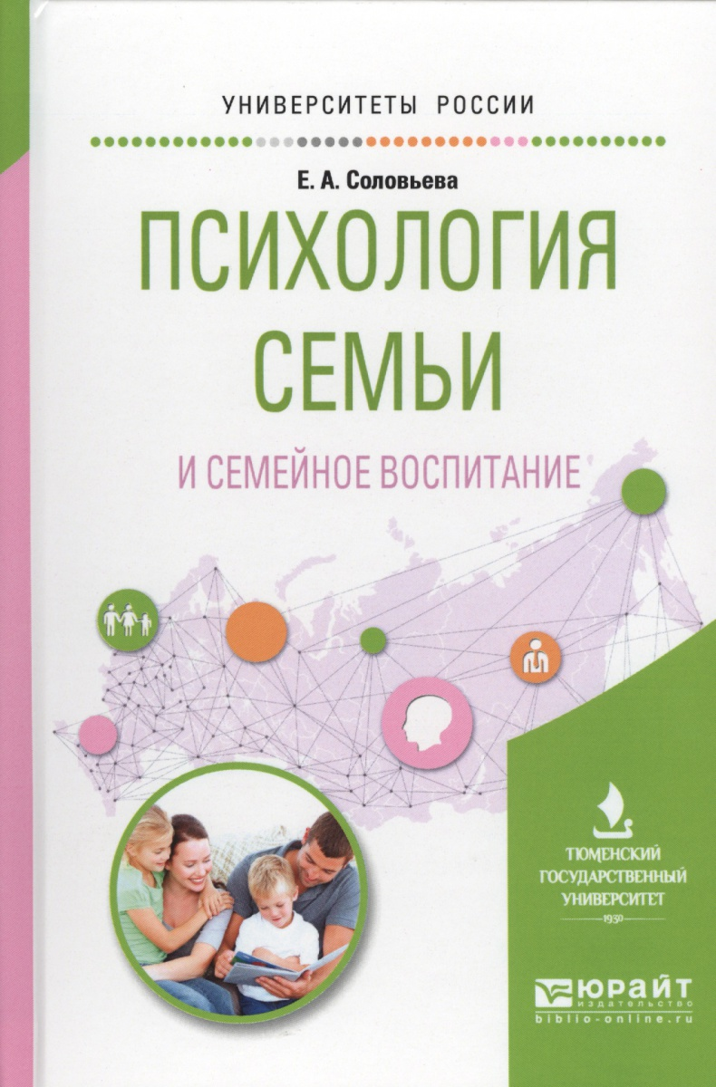 Соловьева Е. Психология семьи и семейное воспитание. Учебное пособие для вузов ISBN: 9785534016314 п ф лесгафт семейное воспитание ребенка
