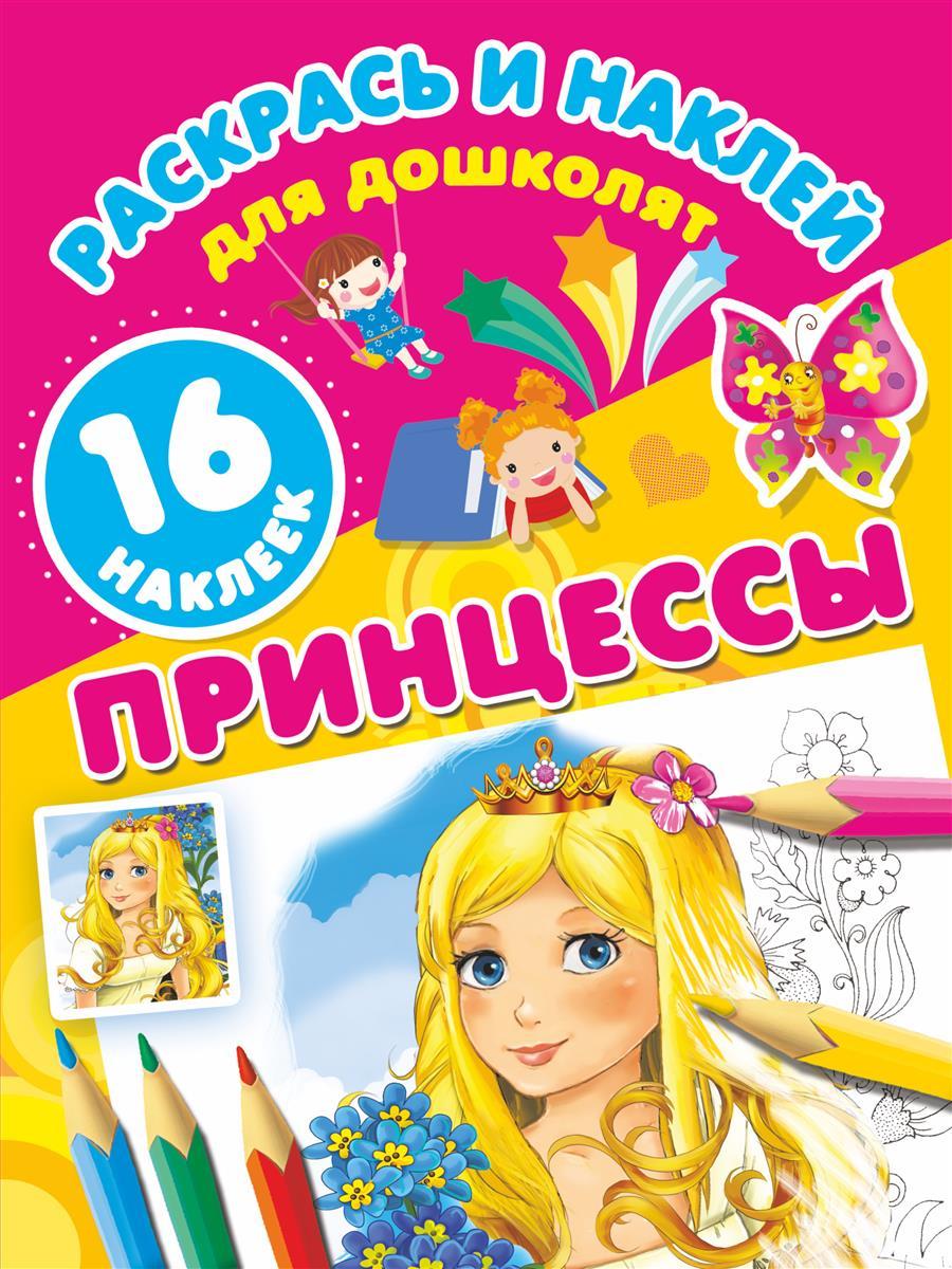 Дмитриева В. (сост.) Принцессы ISBN: 9785171087043 дмитриева в сост принцессы isbn 9785171079994