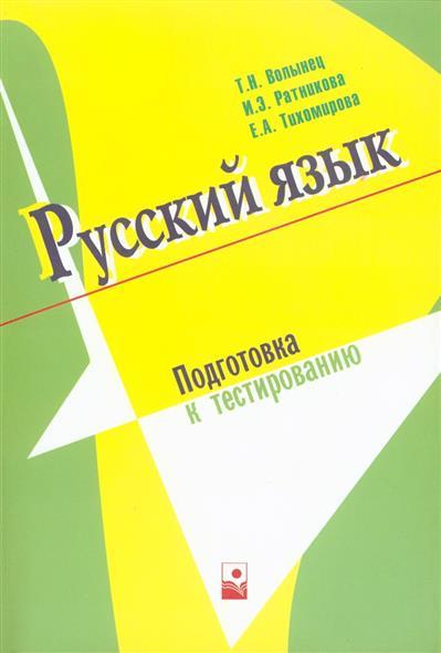 Русский язык Подготовка к тестированию