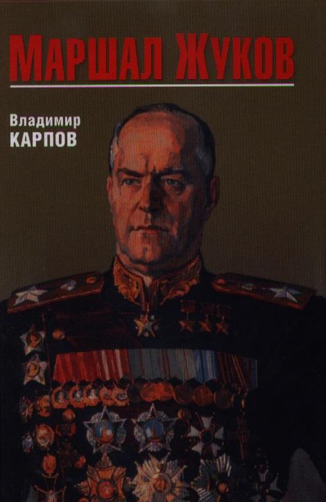 Карпов В. Маршал Жуков. Его соратники и противники в дни войны и мира