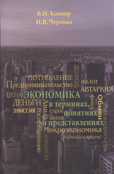Ковнир В.: Экономика в терминах, понятиях и представлениях. Учебное пособие