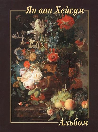 Ян ван Хейсум. Альбом ISBN: 9785779343121 ян ван гойен альбом isbn 9785779344791