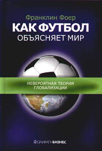 Как футбол объясняет мир