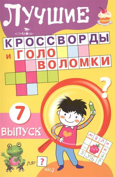 Лучшие кроссворды и головоломки. Выпуск 7