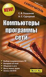 Глушаков С., Сурядный А. Компьютеры программы сети