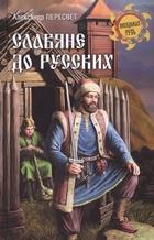 Славяне до русских