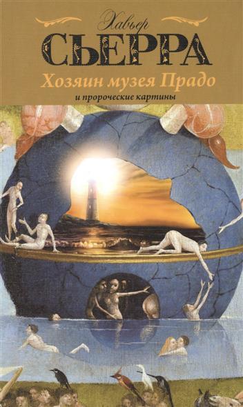 Сьерра Х. Хозяин музея Прадо и пророческие картины