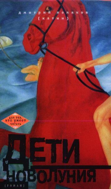 Поляков Д. Дети новолуния: роман барклем д дети маковки